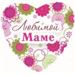 Любимой маме сердце