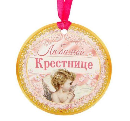 Медаль Любимой крестнице