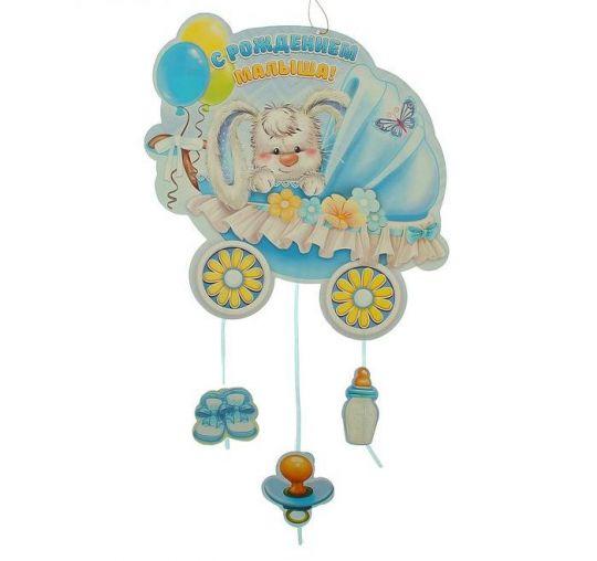 Плакат с подвесками С рождением малыша