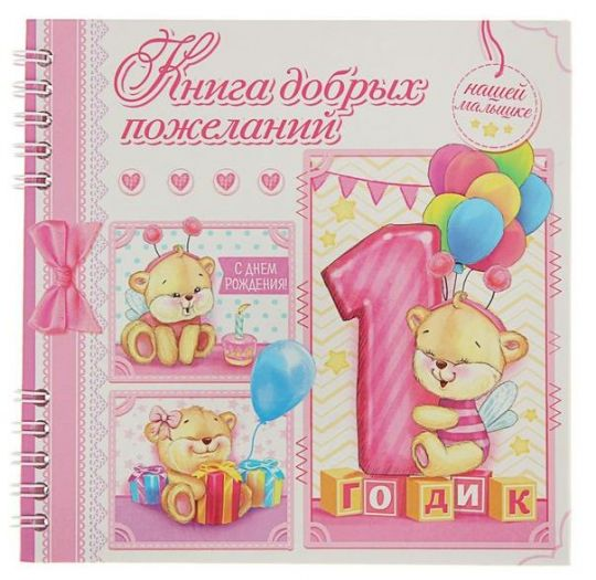Книга добрых пожеланий на 1 год Малышке