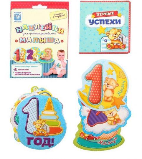 Набор наклеек для фотографирования малыша по месяцам